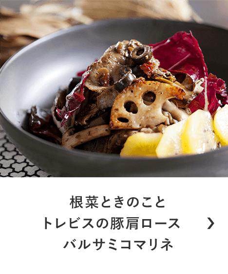 根菜ときのことトレビスの豚肩ロース バルサミコマリネ