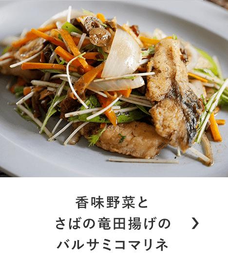 香味野菜とさばの竜田揚げのバルサミコマリネ