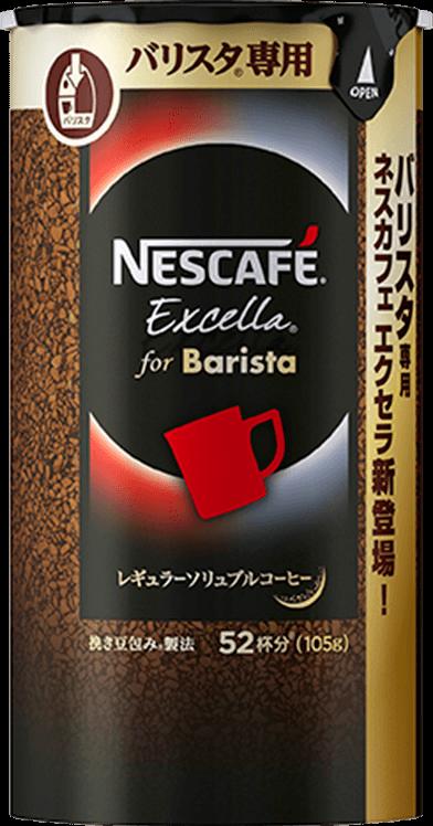 ネスカフェ エクセラ バリスタ専用 エコ&システムパック 105g 商品パッケージ