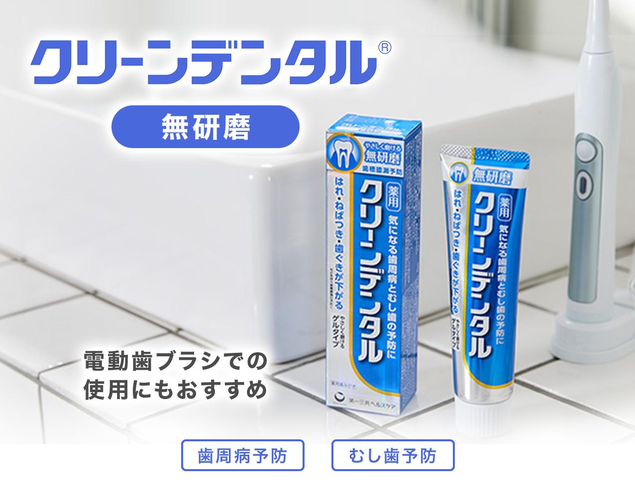 クリーンデンタル® 無研磨 医薬部外品 電動歯ブラシでの使用にもおすすめ 歯周病予防 むし歯予防