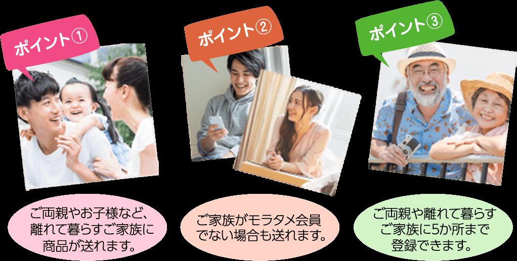家族発送のポイント1〜3