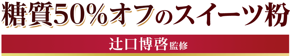糖質50%オフのスイーツ粉 辻󠄀口博啓監修