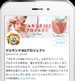 デルモンテ365プロジェクト公式 Twitter イメージ