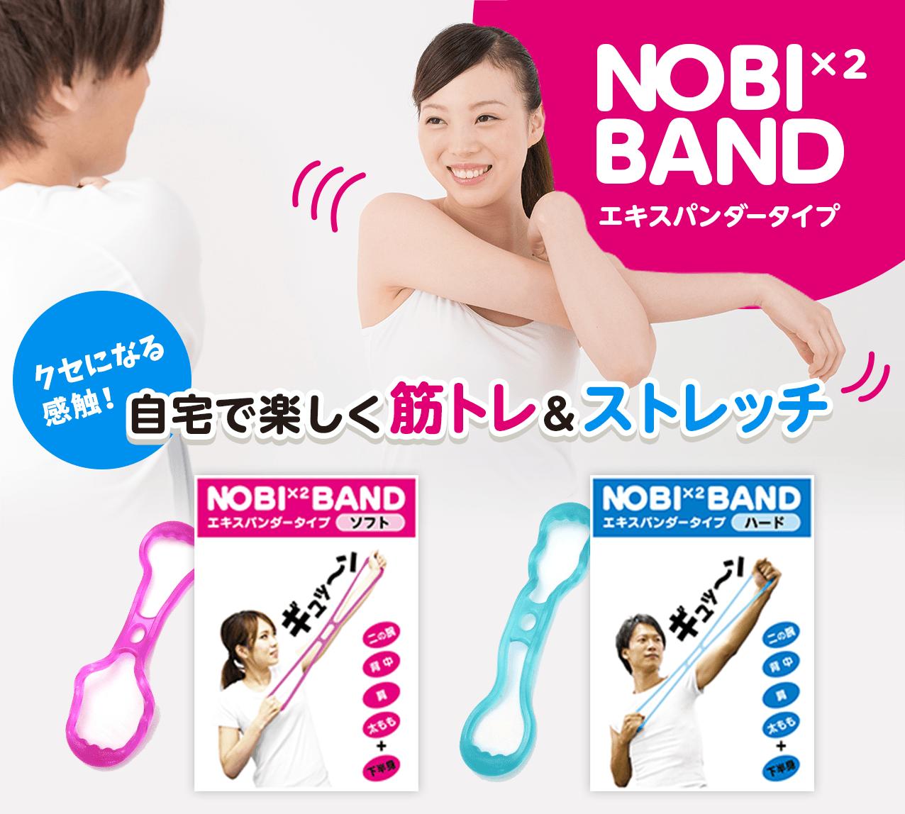 NOBI×2BAND エキスパンダータイプ クセになる感触!自宅で楽しく筋トレ&ストレッチ