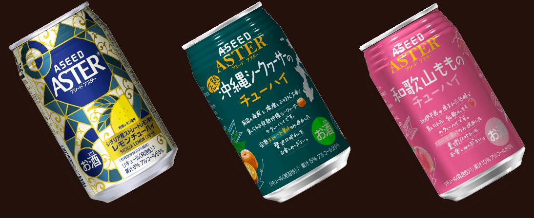 シチリアレモンのチューハイ 完熟沖縄シークヮーサーのチューハイ 和歌山もものチューハイ