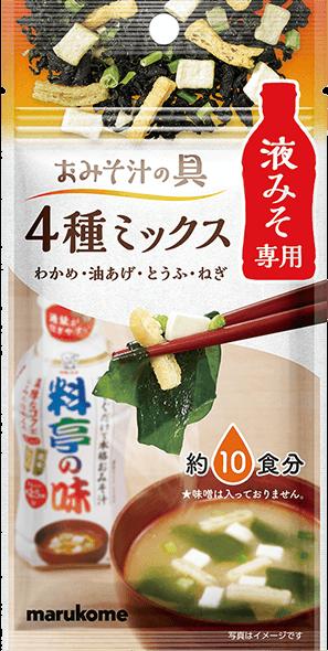 おみそ汁の具 4種ミックス 商品イメージ