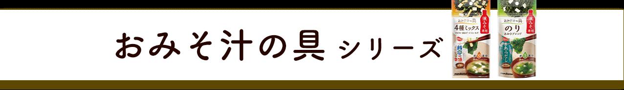 おみそ汁の具 シリーズ