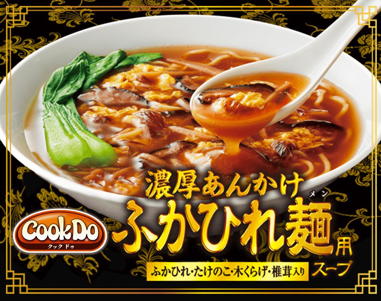 「Cook Do®」濃厚あんかけふかひれ麺用