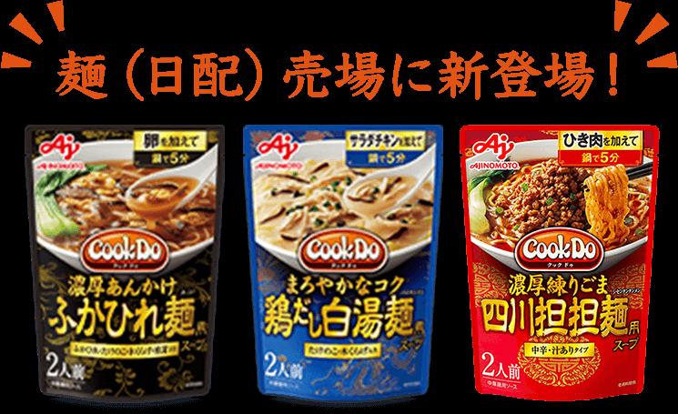 麺(日配)売場に新登場!