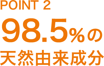 POINT2 98.5%の天然由来成分