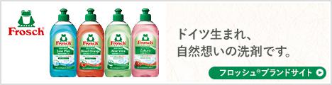 ドイツ生まれ、自然想いの洗剤です。 フロッシュ®ブランドサイト
