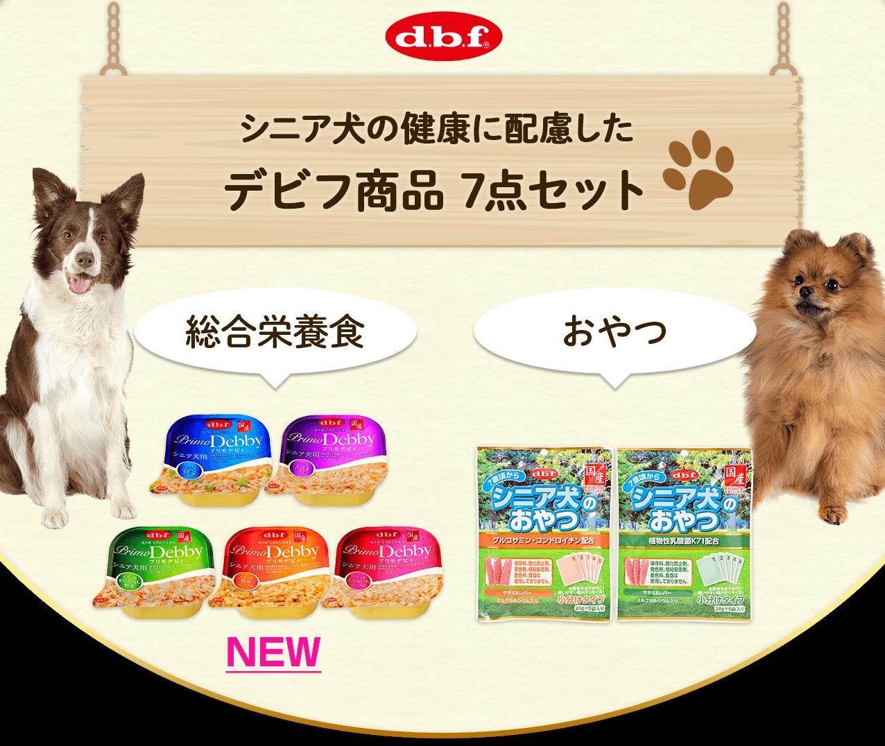シニア犬の健康に配慮した デビフ商品 7点セット