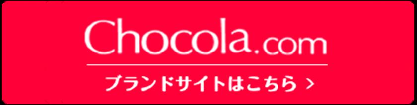 Chocola.comブランドサイトはこちら