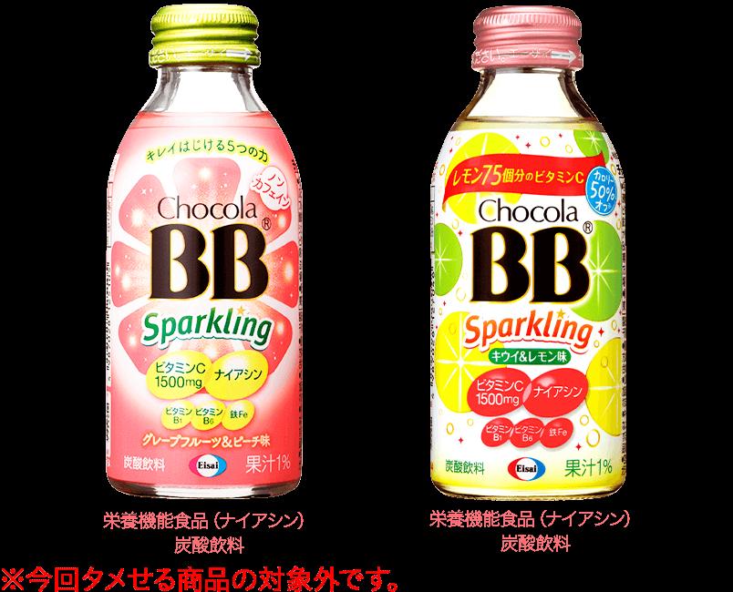 チョコラBBスパークリング グレープフルーツ&ピーチ味(※今回タメせる商品の対象外です。)キウイ&レモン味 商品イメージ