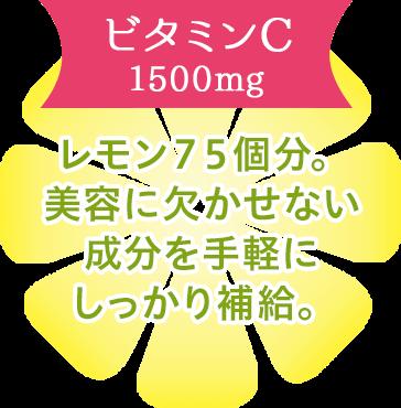 ビタミンC 1500mg レモン75個分。美容に欠かせない成分を手軽にしっかり補給。