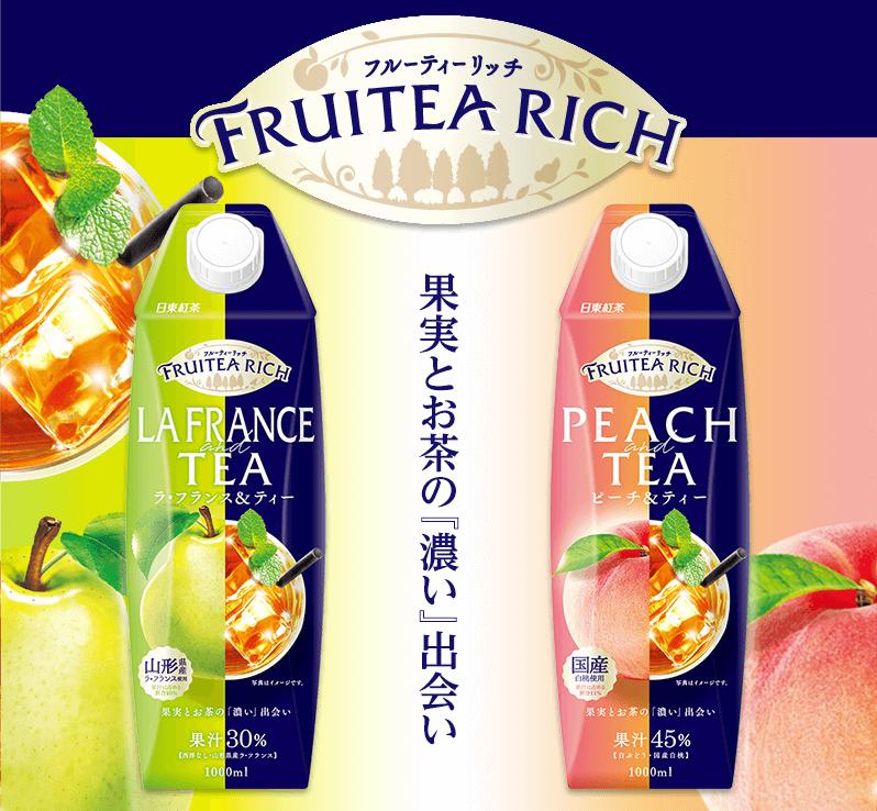 フルーティーリッチ 果実とお茶の『濃い』出会い