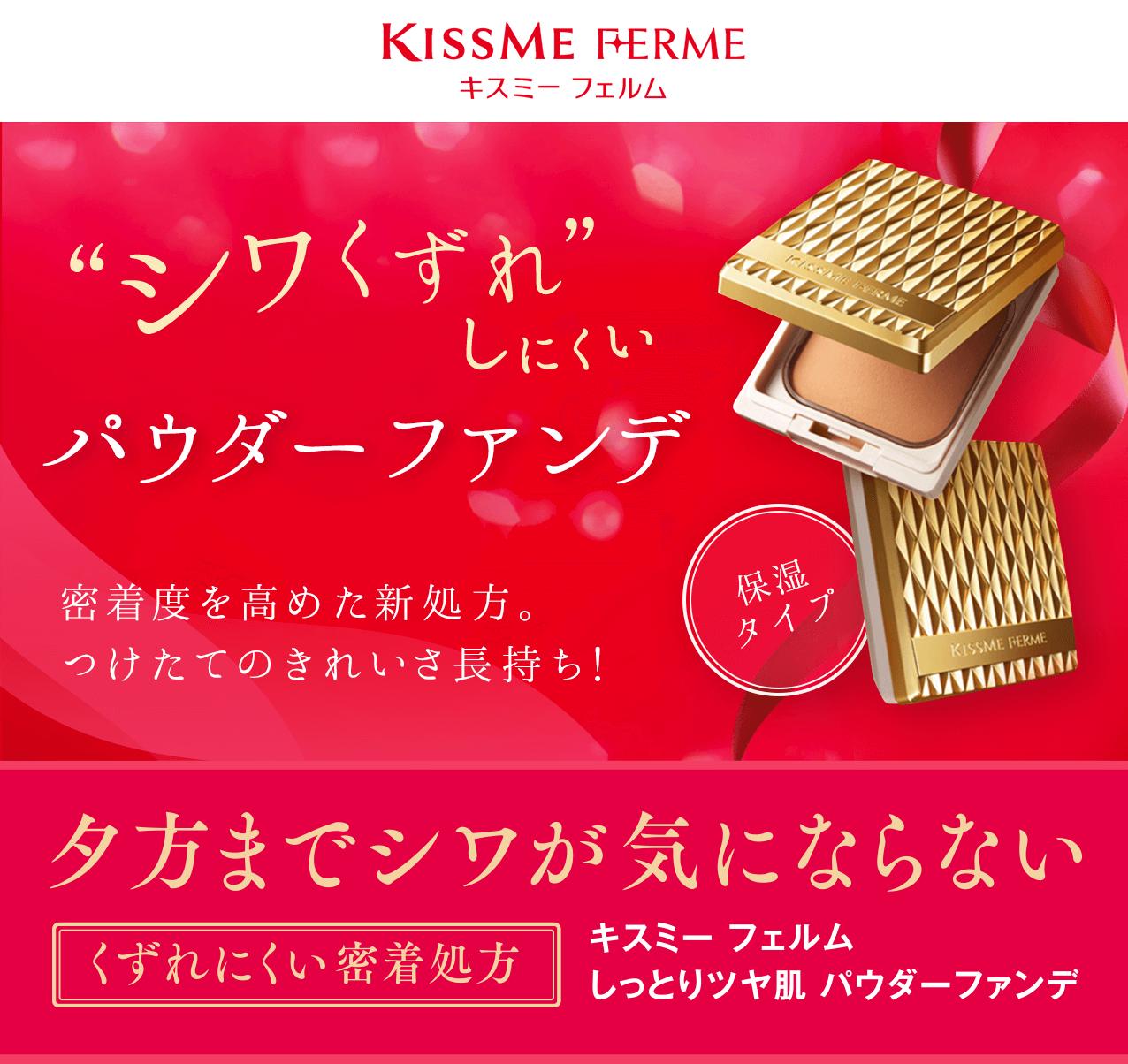 "KISSME FERME ""シワくずれ""しにくいパウダーファンデ 密着度を高めた新処方。つけたての綺麗さ長持ち! ツヤ肌仕上げ 夕方までシワが気にならない 崩れにくい密着処方 KISSME FERME 保湿タイプ"