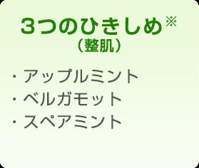 3つのひきしめ※(整肌) ・アップルミント・ベルガモット・スペアミント