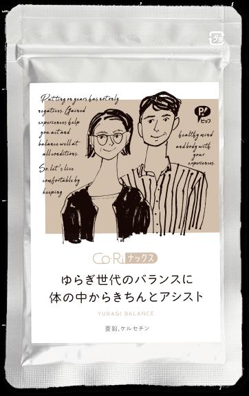Co・Riナックス ゆらぎバランス 商品イメージ