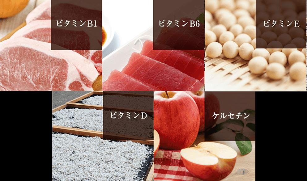 ビタミンB1、ビタミンB6、ビタミンE、ビタミンD、ケルセチン