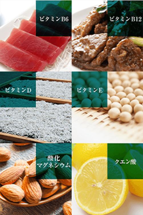 ビタミンB6、ビタミンB12、ビタミンD、ビタミンE、酸化マグネシウム、クエン酸