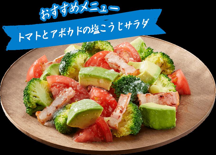 おすすめメニュー トマトとアボカドの塩こうじサラダ