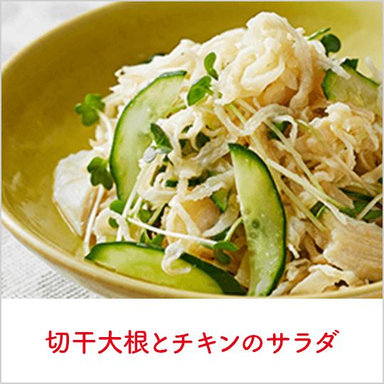 切干大根とチキンのサラダ