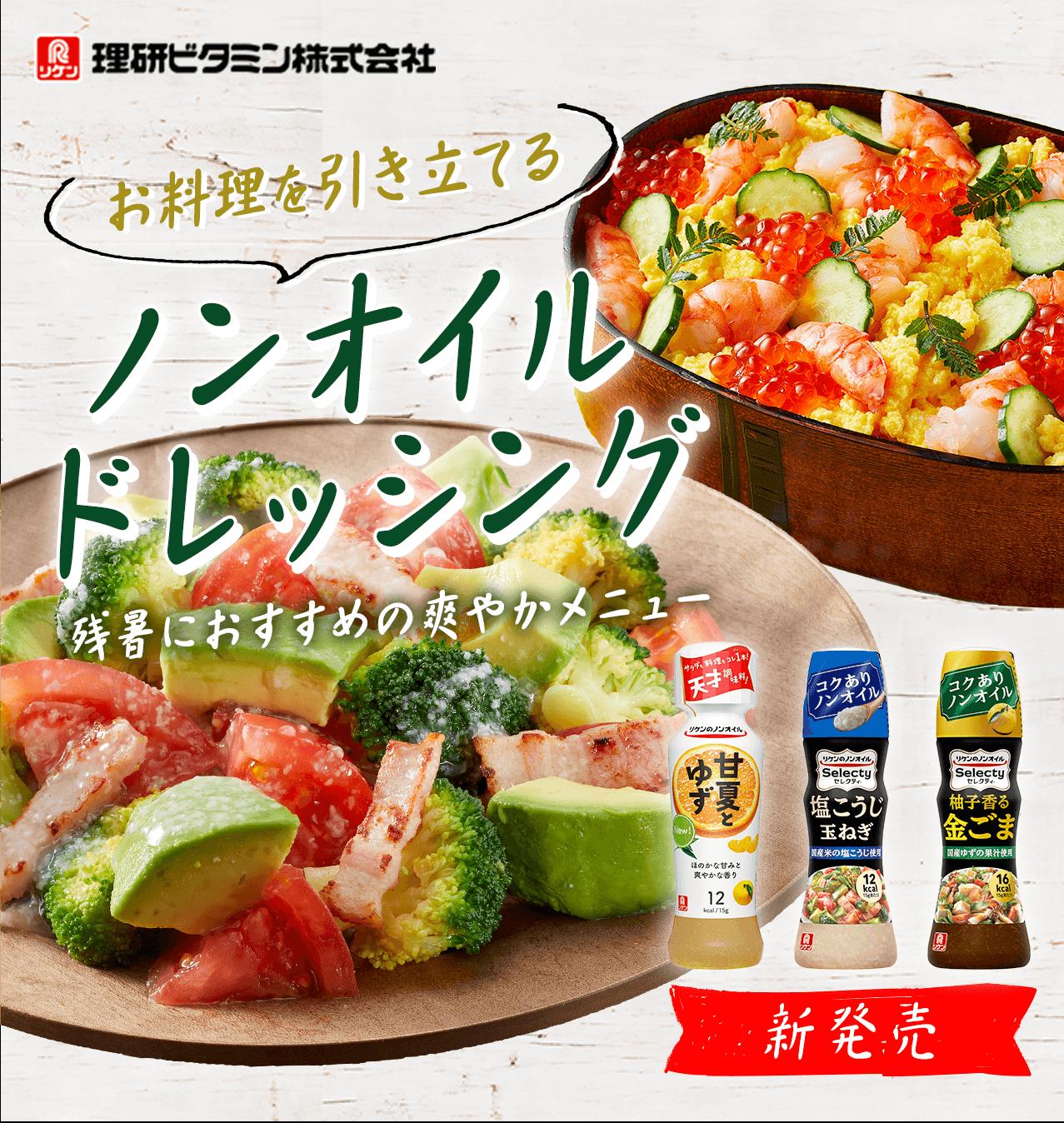 お料理を引き立てるノンオイルドレッシング 残暑におすすめの爽やかメニュー 新発売!