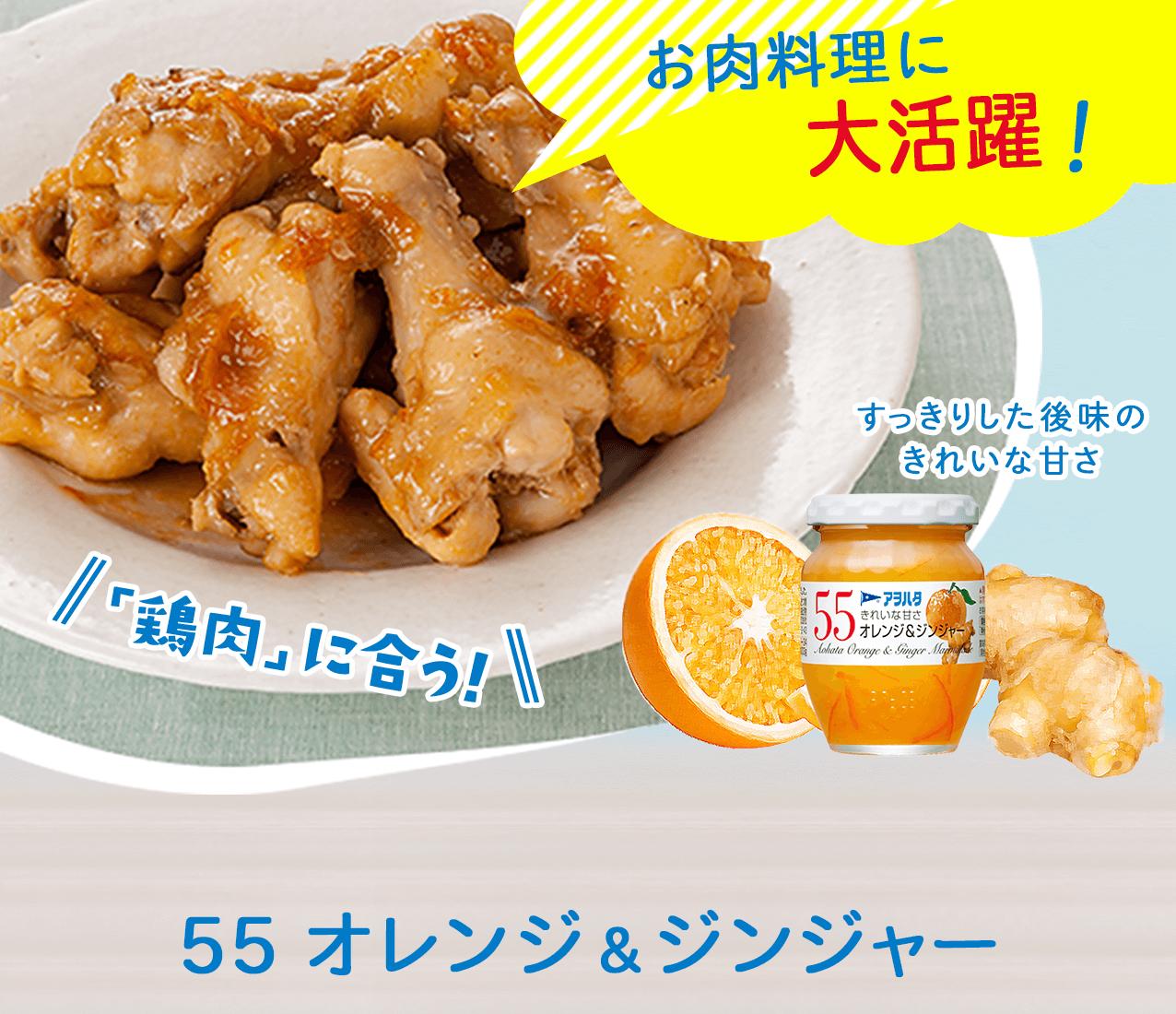 お肉料理に大活躍! 55 オレンジ&ジンジャー 「鶏肉」に合う!