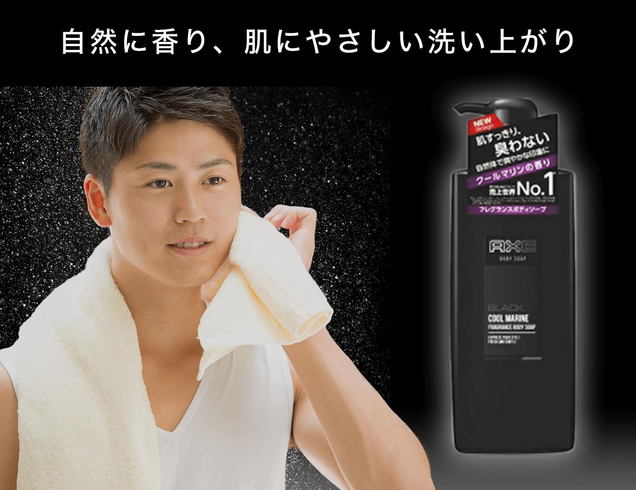 自然に香り、肌にやさしい洗い上がり