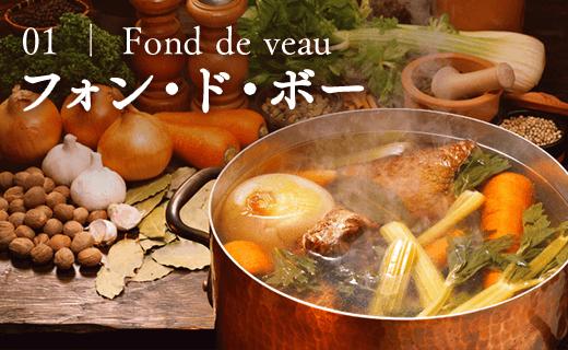 01 | Fond de veau フォン・ド・ボー