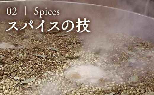 02 | Spices スパイスの技
