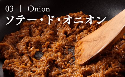 03 | Onion ソテー・ド・オニオン