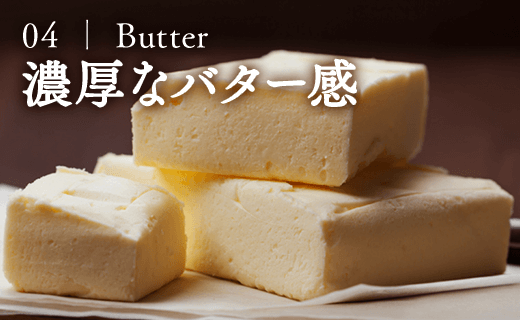 04 | Butter 濃厚なバター感