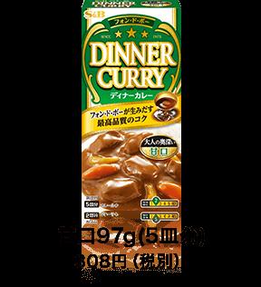 フォン・ド・ボー ディナーカレー 甘口97g(5皿分)