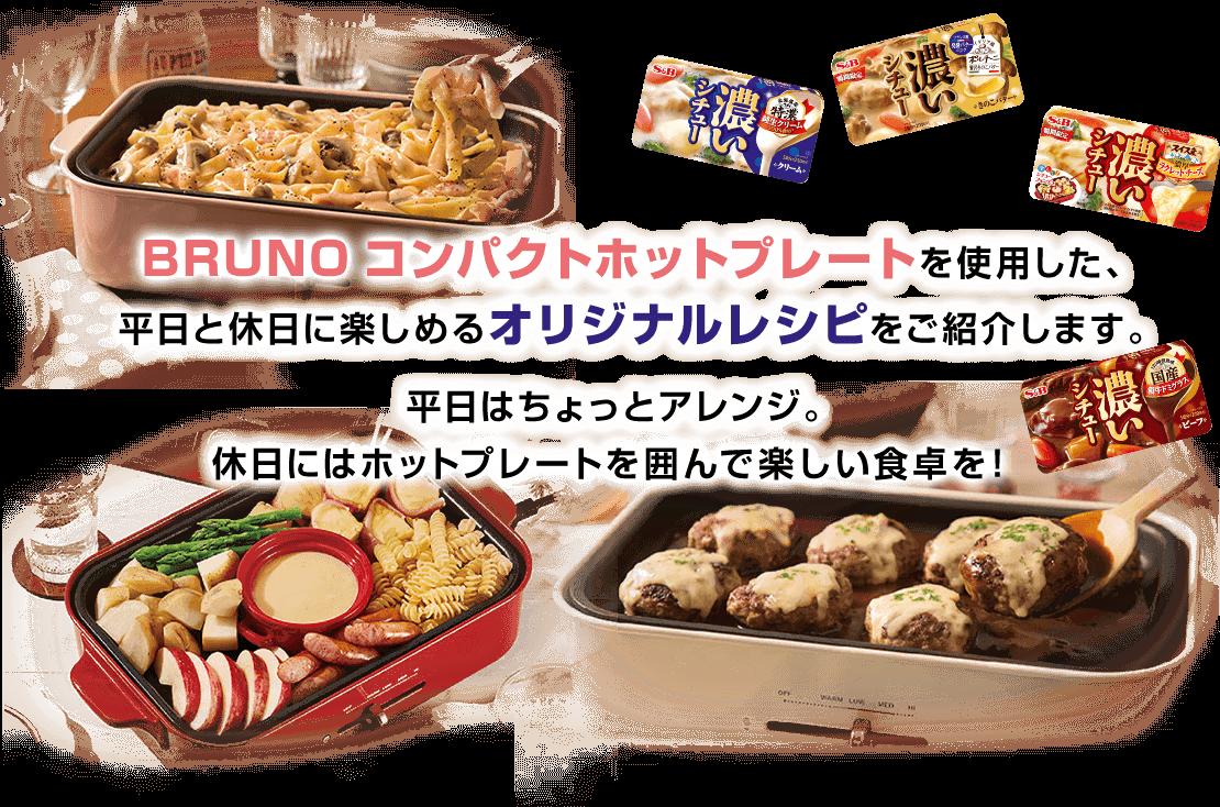 BRUNOコンパクトホットプレートを使用した、平日と休日に楽しめるオリジナルレシピをご紹介します。平日はちょっとアレンジ。休日にはホットプレートを囲んで楽しい食卓を!