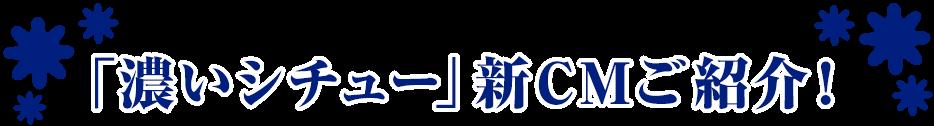 「濃いシチュー」新CMご紹介!