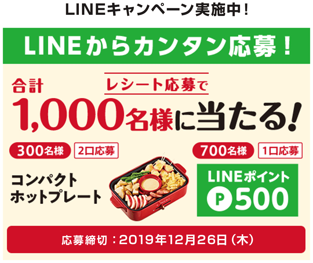 LINEキャンペーン実施中! LINEからカンタン応募!レシート応募で合計1000名様に当たる!