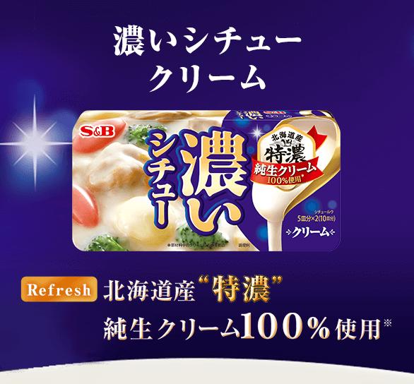 濃いシチュー クリーム 北海道産特濃純生クリーム100%使用