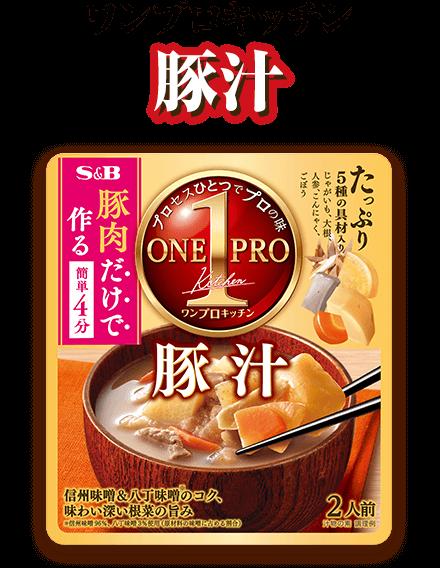 ワンプロキッチン 豚汁