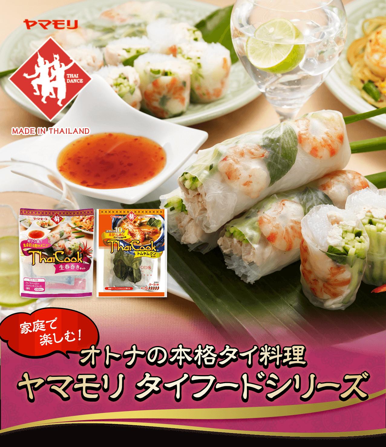 家庭で楽しむオトナの本格タイ料理 ヤマモリ タイフードシリーズ