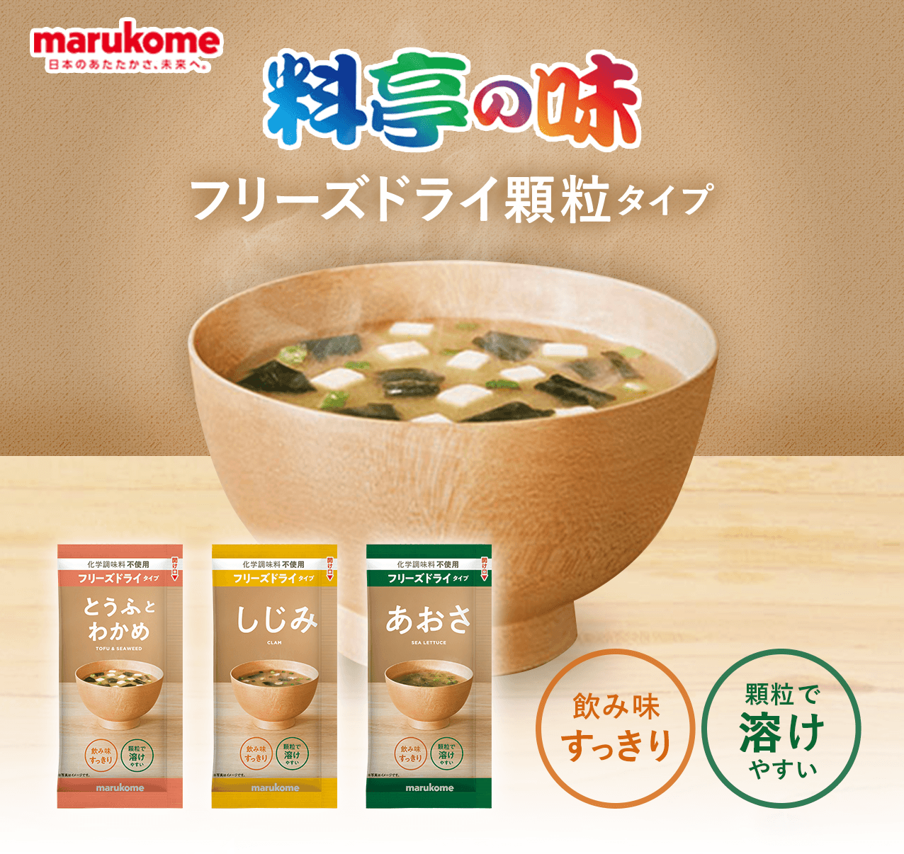 marukome 日本のあたたかさ、未来へ。 料亭の味 フリーズドライ顆粒タイプ 顆粒で溶けやすい 化学調味料不使用