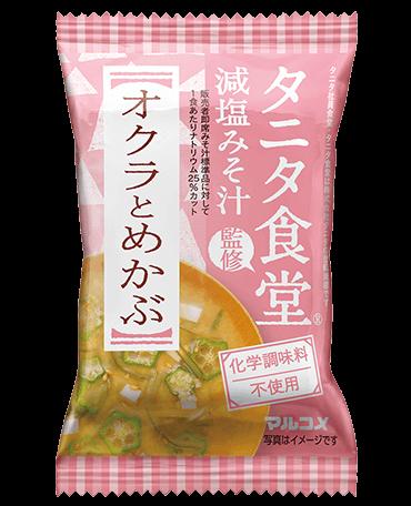 タニタ食堂®減塩みそ汁オクラとめかぶ
