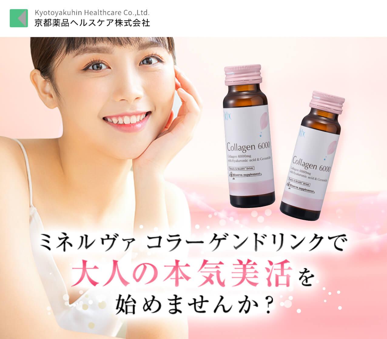 京都薬品ヘルスケア株式会社 ミネルヴァ コラーゲンドリンクで大人の本気美活を始めませんか?
