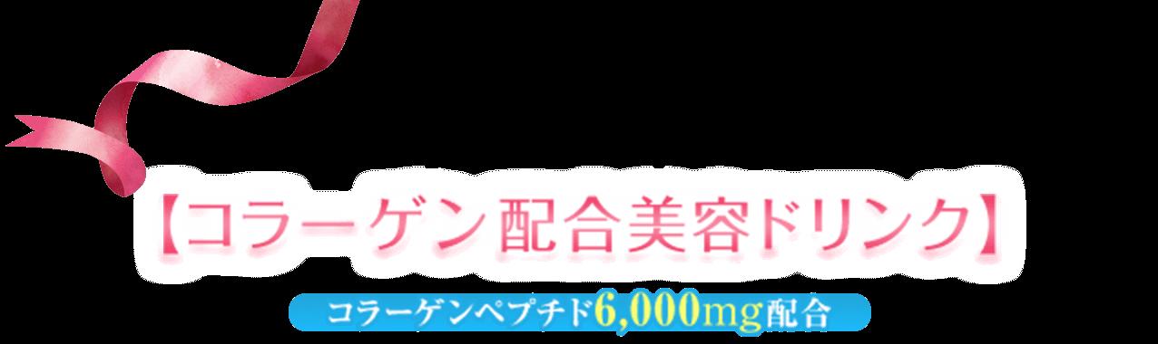 ミネルヴァ コラーゲン6000【コラーゲン配合美容ドリンク】