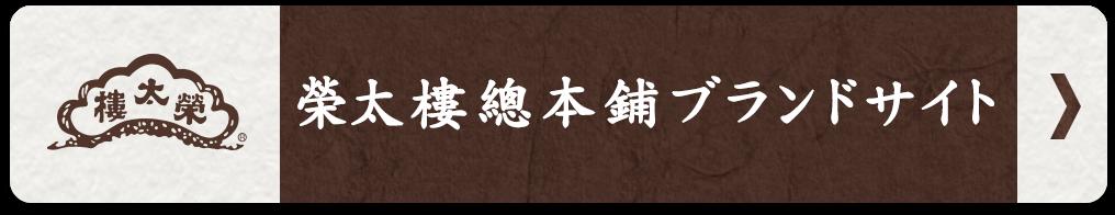 榮太樓總本鋪ブランドサイト