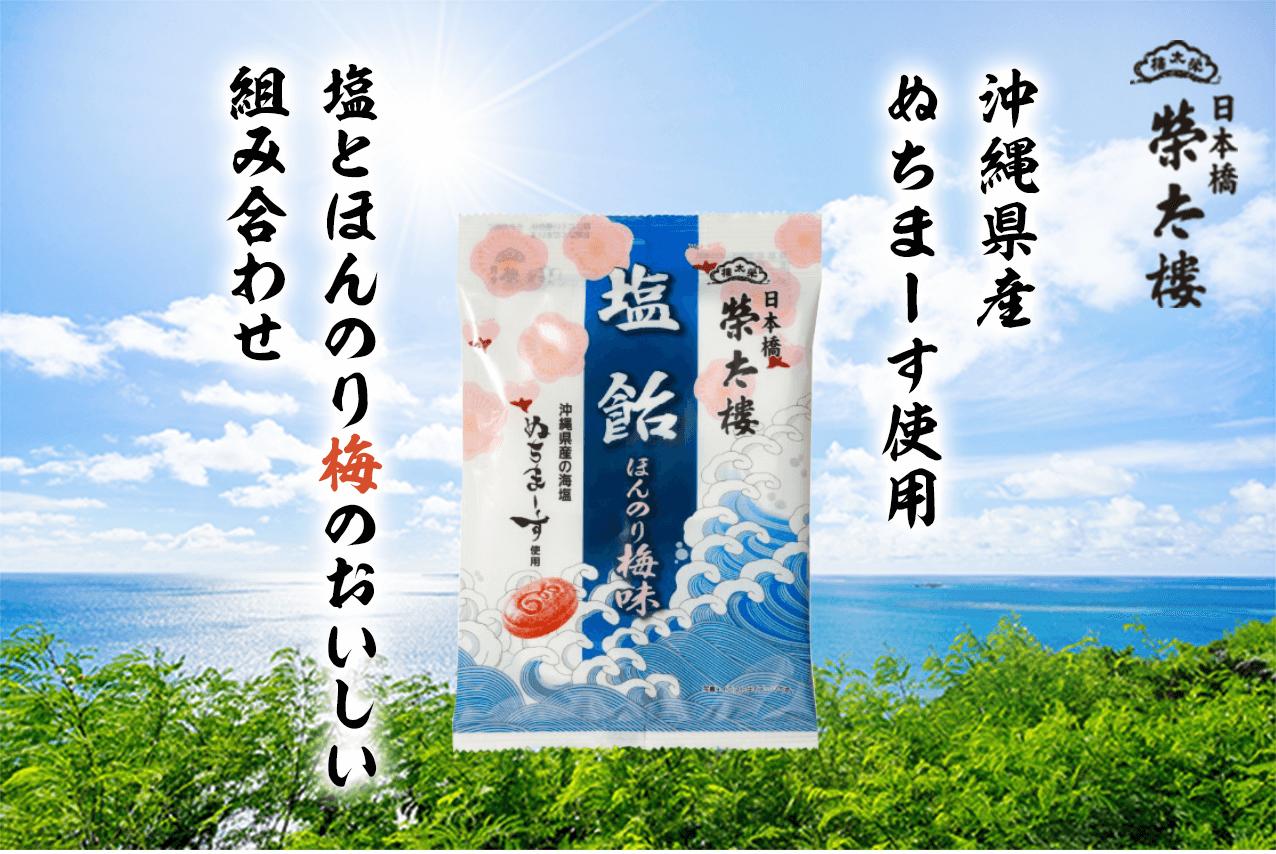 日本橋榮太樓 厳しい残暑に!塩とほんのり梅の美味しい組み合わせ