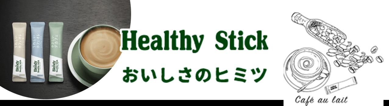 Healthy Stick おいしさのヒミツ