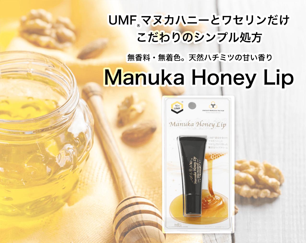 UMF(R)マヌカハニーとワセリンだけ こだわりのシンプル処方 無香料・無着色。天然ハチミツの甘い香り Manuka Honey Lip