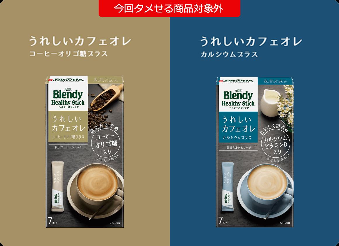今回タメせる商品対象外 うれしいカフェオレ コーヒーオリゴ糖プラス、うれしいカフェオレ カルシウムプラス